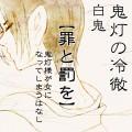【白鬼】 罪と罰を 【女体化ネタ】 +α