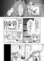 【東方漫画】吸血鬼と魔女とラズベリー・ケーキ