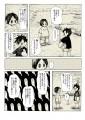 ハイキュー!! 小学生の研磨と黒尾 「寝相秘話」
